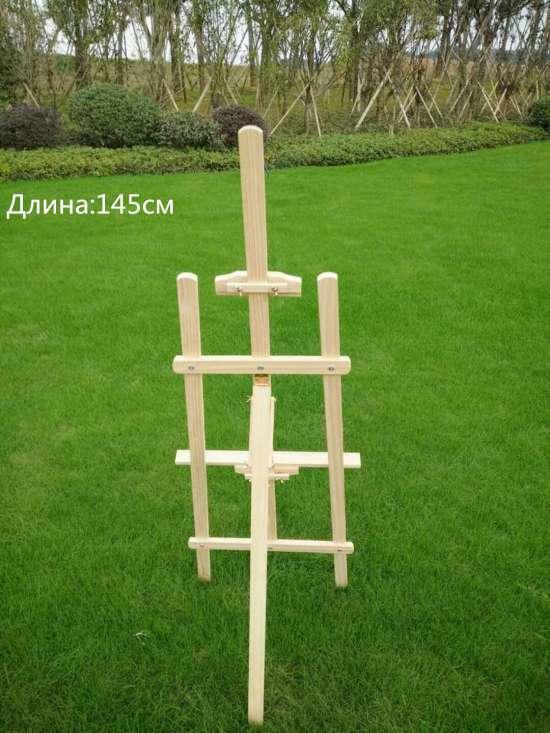 Мольберт деревянный Мольберт деревянный 145 см
